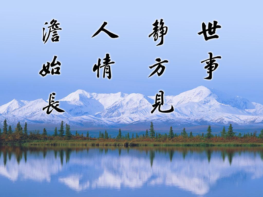 富有中国美的书法壁纸