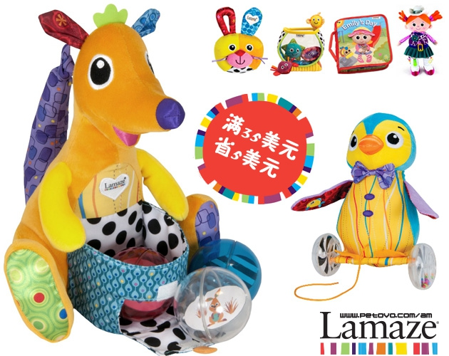 成都海淘Lamaze玩具35美元省5美元